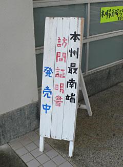 Wakayama15