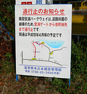 Biwako_pre8