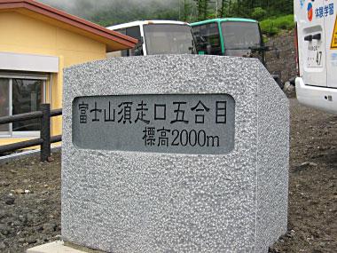 Hujisan2
