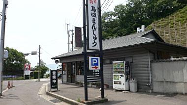 Shikokuburari12