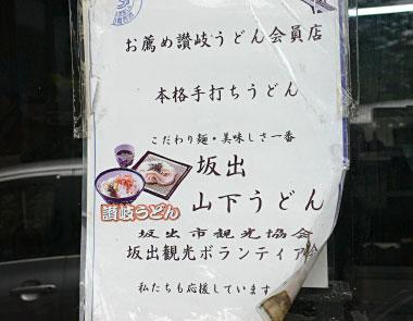 Shikokuburari8